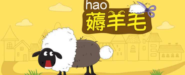 羊毛党撸钱神器,线报赚钱工具,薅羊毛的福音!-天使学社