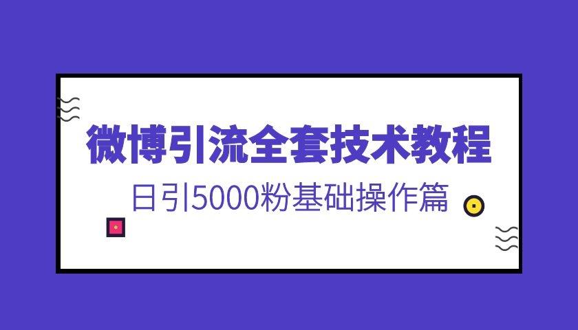 微博引流全套技术教程,日引5000粉基础操作篇-天使学社